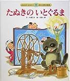 たぬきのいとぐるま (みんなでよもう!日本・世界の昔話2)