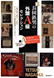 新 長岡鉄男の外盤A級セレクション (【特別付録】SACD Hybrid サウンドサンプラー)