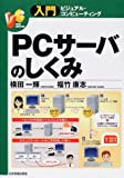 PCサーバのしくみ (入門ビジュアル・コンピューティング)