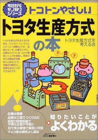 トコトンやさしいトヨタ生産方式の本 (B&Tブックス―今日からモノ知りシリーズ)