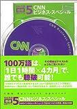 CNN100万語 [聴破] CDシリーズ5  CNNビジネススペシャル (100万語聴破CD CNN編 5)
