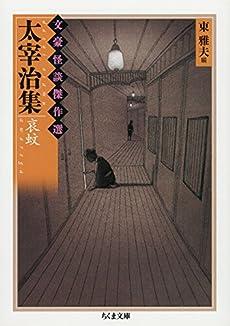 太宰治集 哀蚊―文豪怪談傑作選 (ちくま文庫)