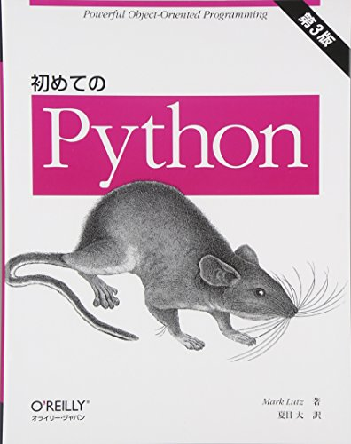 初めてのPython 第3版