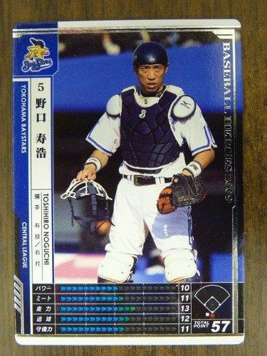 BBH2009 白カード 野口 寿浩(横浜)