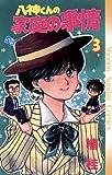 八神くんの家庭の事情(3) (少年サンデーコミックス)