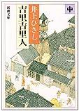 吉里吉里人 (中巻) (新潮文庫)