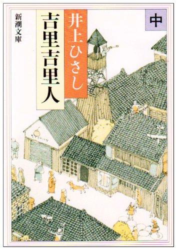 [62-2]吉里吉里人 (中巻) (新潮文庫)