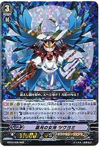 カードファイト!! ヴァンガード 【満月の女神 ツクヨミ [RRR]】 BT03-006-RRR ≪魔候襲来≫