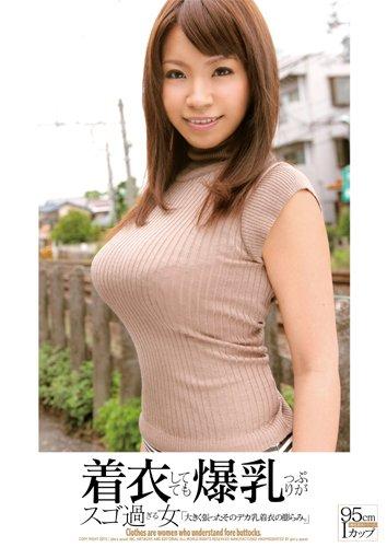 着衣してても爆乳っぷりがスゴ過ぎる女 [DVD]
