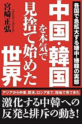 中国・韓国を本気で見捨て始めた世界 各国で急拡大する嫌中・嫌韓の実態 徳間文庫
