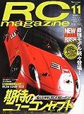 RC magazine (ラジコンマガジン) 2011年 11月号 [雑誌]