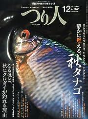 つり人 2009年 12月号 [雑誌]