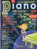 Piano (ピアノ) 2010年 07月号 [雑誌]