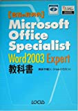 合格のためのMicrosoft Office Specialist Word 2003 Expert教科書