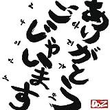 キンセンモリ 〜長い黒髪のあの子〜-DOZ