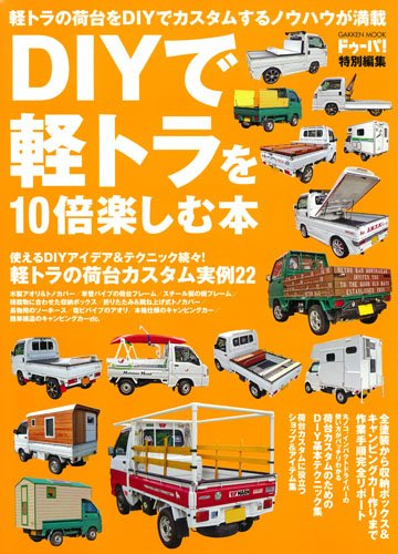 DIYで軽トラを10倍楽しむ本 (Gakken Mook)