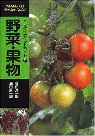 野菜・果物 (ヤマケイポケットガイド (21))