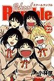 School Rumble Vol.22 (22) (少年マガジンコミックス)