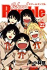 School Rumble 第22巻