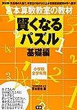 宮本算数教室の賢くなるパズル 基礎編