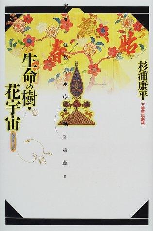 生命の樹・花宇宙 (万物照応劇場)