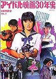 アイドル映画30年史 (洋泉社MOOK 別冊映画秘宝)