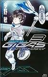 宇宙海兵隊ギガース〈3〉 (講談社ノベルス)