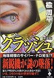 新装版 クラッシュ (宝島社文庫)