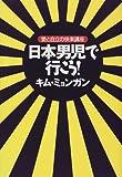 日本男児で行こう!―愛と自立の快楽講座