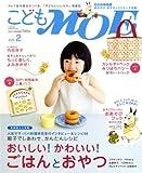 こどもMOE (モエ) vol.2 2012年 06月号 [雑誌]
