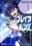 ブレイクハンズ~星石を継ぐ者 1 (1) (MFコミックス アライブシリーズ) (MFコミックス アライブシリーズ) (MFコミックス アライブシリーズ)