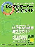 レンタルサーバー完全ガイド vol.6 (インプレスムック)