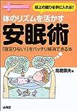 極上の眠りを手に入れる!体のリズムを活かす安眠術―「寝足りない!」をバッチリ解消できる本 (健康リカバリーシリーズ)