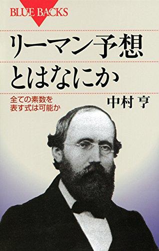 リーマン予想とはなにか 全ての素数を表す式は可能か (ブルーバックス)