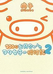 100回お見合いしたヲタ女子の婚活記2 (Next comics)