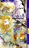 翼の帰る処 2下 (幻狼FANTASIA NOVELS S 1-4)