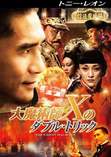 """大魔術師""""X""""のダブル・トリック [DVD]"""