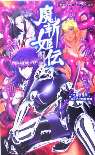 魔斬姫伝―退魔師たちの淫獄