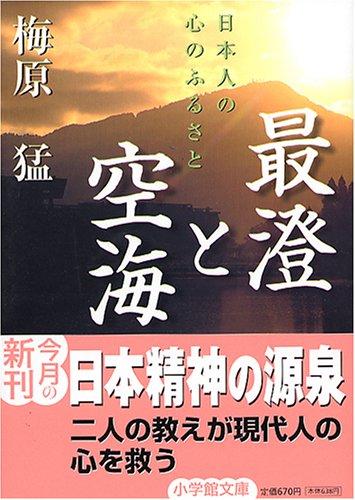 最澄と空海―日本人の心のふるさと