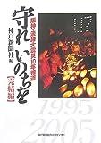 守れいのちを 完結編—阪神・淡路大震災10年報道