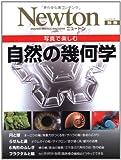 写真で楽しむ自然の幾何学 (ニュートンムック Newton別冊)