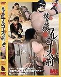 抜き地獄 フルコースの刑 [DVD]