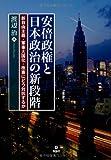 安倍政権と日本政治の新段階 新自由主義・軍事大国化・改憲にどう対抗するか [単行本(ソフトカバー)] / 渡辺 治 (著); 旬報社 (刊)