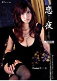 恋【ren-ya】夜。Premium 第十一夜 [DVD]
