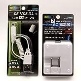 DSi DSiLL 3DS 充電器セット USBケーブル+ACアダプター