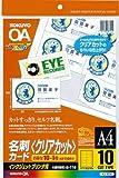 KOKUYO KJ-VC10 IJP名刺カード・クリア片面・11枚