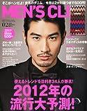 MEN'S CLUB (メンズクラブ) 2012年 02月号 [雑誌]
