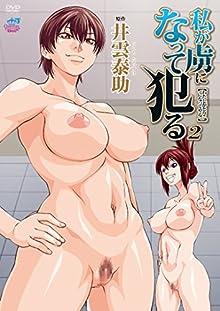 ※アニメーション 私が虜になって犯る2[井雲泰助] [DVD]