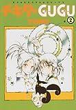 チキタ・gugu 2 新版(眠れぬ夜の奇妙な話コミックス)