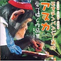 天才チンパンジー画伯アスカ 愛で描く作品集